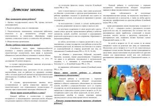 буклет права ребенка.копия-1