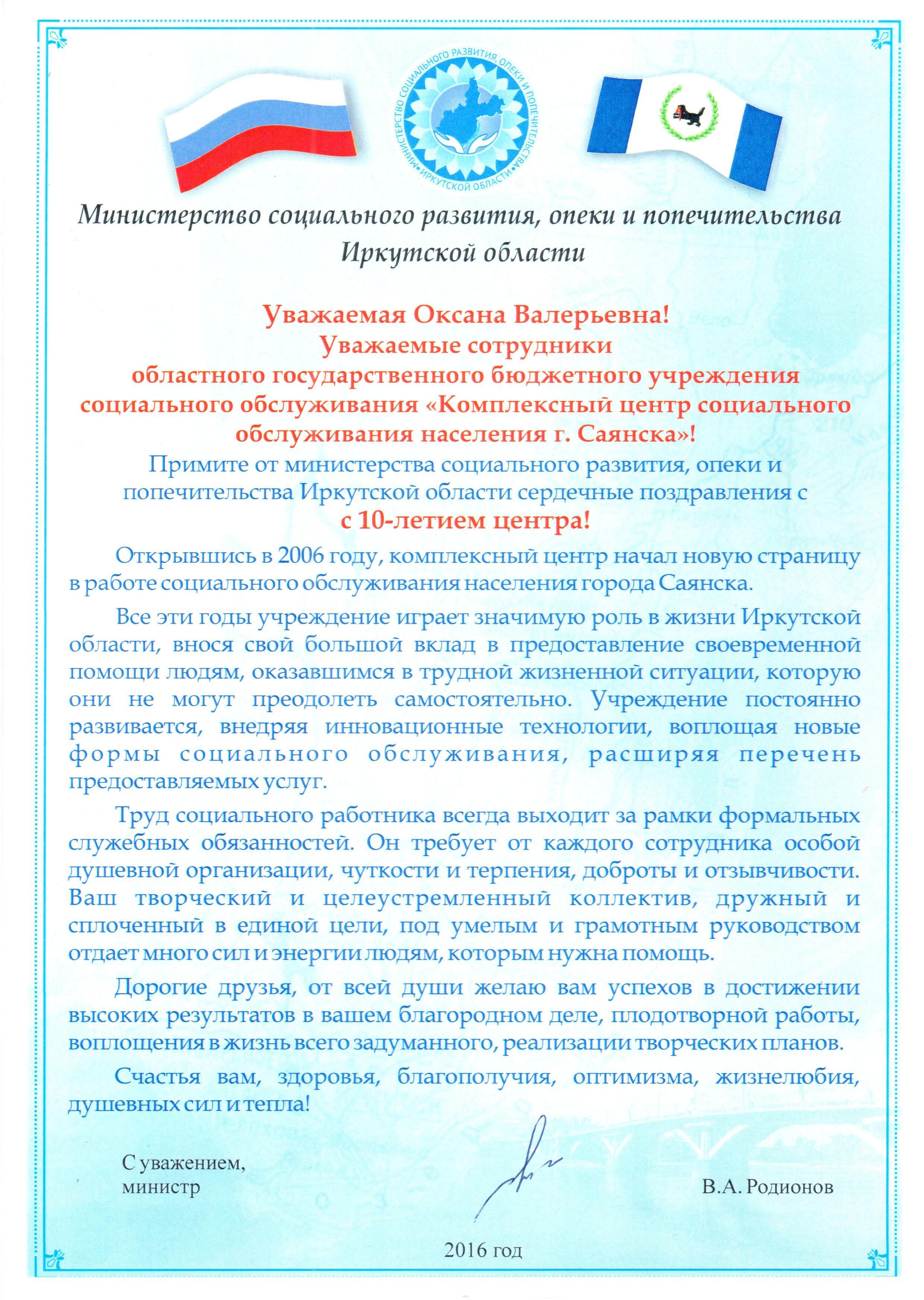 Поздравления с ЮБИЛЕЕМ Нижегородский институт 20