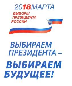 выборы-001