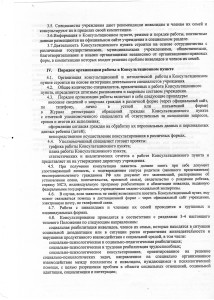 Положение стр. 3