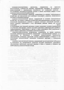 положение стр. 4
