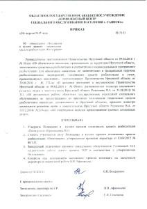 Приказ об утверждении Положения о пункте проката ТСР Интеграция