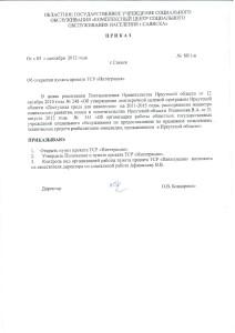 Приказ 80-1-П об открытии Пункта проката-001 (1)