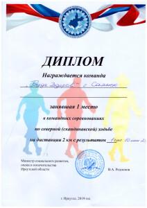 03.09.2019 г. Диплом по скандинавской ходьбе