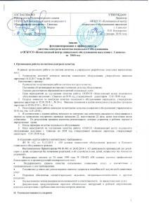 1 лист Анализа системы качества-001