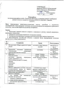 План клуба Творческие фантазии_page-0001