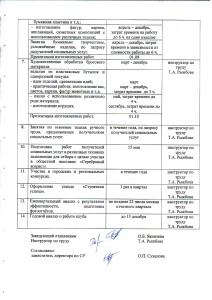 План клуба Творческие фантазии_page-0003