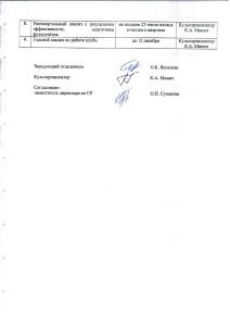 План клуба Творческий калейдоскоп_page-0003