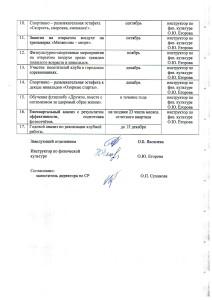 План клуба Формула активности_page-0002