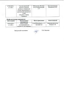 план на май 2019_page-0002