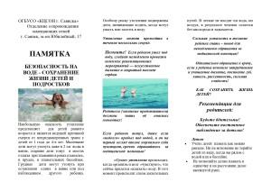 безопасность на воде_page-0001