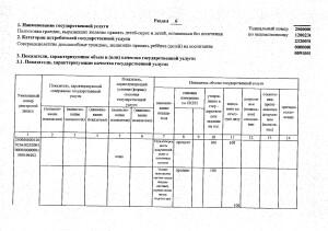 Отчет за 2017 год_page-0020