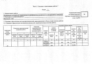 Отчет за 2018 год_page-0026