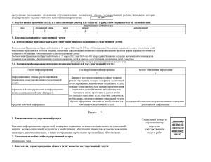 1 ГЗ  на 2017 год КЦСОН Саянск с 01.09.2017_page-0013