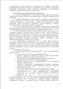 Положение о работе с персональными данными_page-0002