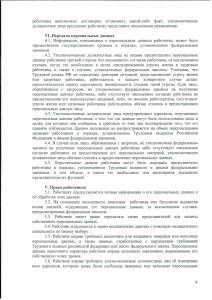 Положение о работе с персональными данными_page-0004