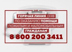 Телефон ОНФ