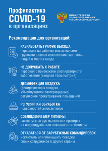 Коронавирус_Макет_3_А4