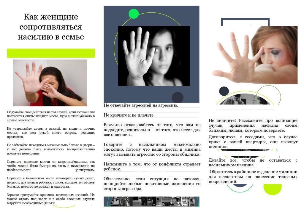 Как женщине сопротивляться насилию в семье буклет_page-0001