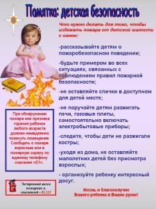 pamjatka_3