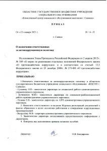 Приказ антикоррупция на сайт_page-0001