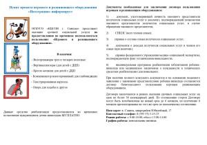 Предоставление во временное пользование игровогоо и развивающего оборудования Колесникова_page-0001