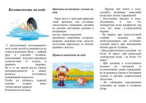 безопасность на воде 1_page-0001