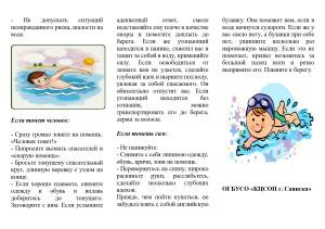 безопасность на воде 1_page-0002